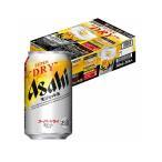 本日限定!エントリーで+5% 送料無料 ビール アサヒ スーパードライ 生ジョッキ缶 340ml×24本