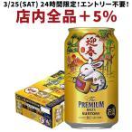 御年賀 賀春 ビール 送料無料 サントリー ザ・プレミアムモルツ 2020 干支デザイン缶 子年 350ml×24本