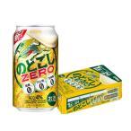 新ジャンル 送料無料 キリン ビール のどごし ZERO ゼロ 350ml×24本/1ケース