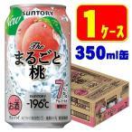 送料無料 サントリー -196℃ ザ・まるごと桃 350ml×24本