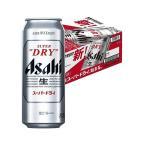 ビール 送料無料 アサヒ スーパードライ 500ml×24本/1ケース