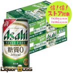 Yahoo!リカーBOSS Yahoo!店発泡酒 送料無料 アサヒ ビール スタイルフリー 350ml×2ケース/一部地域は別途送料が必要です