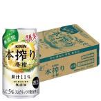 キリン 本搾り 冬柑 350ml×24本 (2ケースまで1個口配送可能です。)