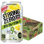缶チューハイ サントリー -196℃ ストロングゼロ ダブルグレープフルーツ(ダブルGF) 350ml×24本 (3ケースまで1個口配送可能です。)