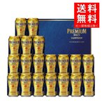 御歳暮 お歳暮 ビール beer ギフト プレゼント 送料無料 サントリー ザ・プレミアムモルツ BPC5N  1セット 詰め合わせ