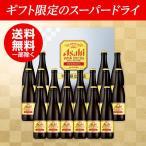 ショッピングスーパードライ お歳暮 御歳暮 ビール ギフト 送料無料 アサヒ スーパードライ ジャパンスペシャル 瓶 JSB-5 1セット 詰め合わせ セット