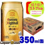 角ハイボール缶 ハイボール サントリー 角ハイボール 濃いめ 350ml×24本 /ご注文は2ケースまで同梱可能です。