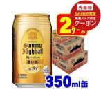 角ハイボール缶 ハイボール送料無料 サントリー角ハイボール 濃いめ 350ml×24本 2ケース /一部地域は別途送料が必要