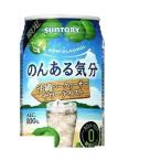 サントリー のんある気分 沖縄シークヮーサー 350ml×24本 (3ケースまで1個口配送可能です。)