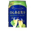 サントリー のんある気分 白ぶどうスパークリング R缶