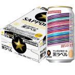 サッポロビール サッポロ黒ラベル 箱根駅伝缶 350