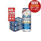 【送料無料】アサヒ スタイルフリー パーフェクト 500ml×48本【北海道・沖縄県は対象外となります。】