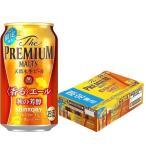 期間限定 サントリー ザ・プレミアムモルツ 香るエール 芳醇 350ml×24本 (3ケースまで1個口配送可能です。)