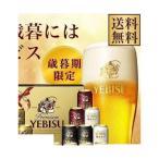 お歳暮 御歳暮 ビール ギフト 2017 送料無料 サッポロ エビス 6種セット 和の芳醇・つむぎ入り YWR5DT 1セット (北海道・沖縄は対象外となります。)
