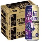 チューハイ 酎ハイ サワー 送料無料 キリン 氷結 STRONG ストロング 巨峰スパークリング 9% 500ml×48本