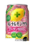 サッポロビール サッポロキレートLサワーコラーゲン 缶350