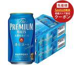 1/25限定全品+3% ビール 送料無料 サントリー ザ・プレミアムモルツ 香るエール 350ml×2ケース