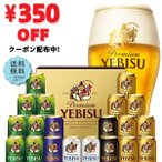 予約 5/11以降出荷 父の日 母の日 プレゼント ビール ギフト 飲み比べ beer 送料無料 サッポロ エビス 5種セット YPV5DT 1セット 詰め合わせ