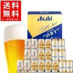 お歳暮 ビール 御歳暮 ギフト プレゼント 飲み比べ beer 60代 70代  送料無料 アサヒ スーパードライ 3種セット JHP-5 1セット 飲み比べ