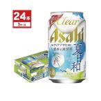 ビール類 発泡酒 新ジャンル アサヒ クリアアサヒ 夏日和 350ml×24本