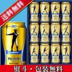 ショッピングお歳暮 お歳暮 御歳暮 ビール ギフト 2017 必ずもらえるキャンペーン EC限定 送料無料 サントリー プレミアムモルツ イチローデザイン缶 350ml 12本 1セット