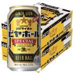 サッポロビール サッポロ銀座ライオンビヤホール達人の生 缶350