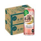 チューハイ 酎ハイ サワー 送料無料 キリン 本搾り ピンクグレープフルーツ  500ml×48本
