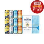 御歳暮 お歳暮 ビール beer ギフト プレゼント 送料無料 サントリー プレミアムモルツ 華 冬の限定5種セット YB30P 1セット