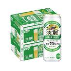 発泡酒 送料無料 2ケースセット キリン ビール 淡麗グリーンラベル 500ml×48本/一部地域は別途送料が必要です