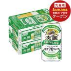 発泡酒 送料無料 キリン ビール 淡麗 グリーンラベル 350ml×2ケース/一部地域は別途送料が必要です
