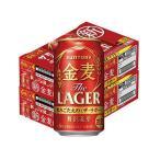 送料無料 新ジャンル サントリー ビール 金麦 ゴールド・ラガー 350ml×48本/2ケース