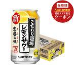 サントリー こだわり酒場のレモンサワーR缶