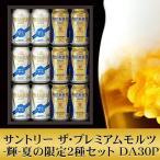 サントリー DA30P プレモル2種セット