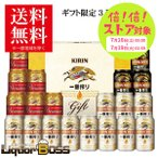 御中元 ビール プレゼント お中元  酒 送料無料  キリン 一番搾り 4種セット K-IPCZ5 1セット 飲み比べ 父の日ギフト