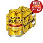 送料無料 サッポロ ビール 麦とホップ  350ml×2ケース