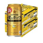 送料無料 サッポロ ビール 麦とホップ  500ml×48本 あすつく