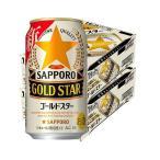 ビール 送料無料 サッポロ ビール GOLD STAR ゴールドスター 350ml×2ケース 48本