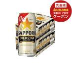 新ジャンル 送料無料 サッポロ ビール GOLD STAR ゴールドスター 500ml×48本