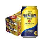 ビール 送料無料 サントリー ザ・プレミアムモルツ 350ml×2ケース あすつく