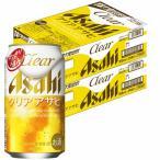新ジャンル 送料無料 アサヒ ビール クリアアサヒ 350ml×2ケース