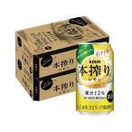 チューハイ 酎ハイ サワー 送料無料 キリン 本搾り レモン 350ml×2ケース あすつく