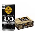 ジョージア エメラルドマウンテンブレンド ブラック 185ml×30本 (4ケースまで1個口配送可能です。)