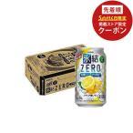 チューハイ 酎ハイ サワー キリン 氷結 ZERO レモン 350ml×24本 /1ケース