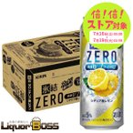 缶チューハイ キリン 氷結ZERO レモン 500ml×24本  (2ケースまで1個口配送可能です。)