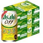 新ジャンル(送料無料)アサヒオフ350ml×24本3ケース(北海道・沖縄県は対象外なります。)