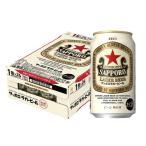 ビール サッポロ ラガービール 350ml×24本