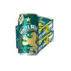 ビール 送料無料 サッポロ ビール ホワイトベルグ 350ml×2ケース