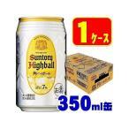 角ハイボール缶 ハイボール サントリー角ハイボール 350ml×24本 /ご注文は2ケースまで同梱可能です。
