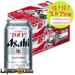 送料無料 2ケースセット アサヒ スーパードライ 350ml×48本 北海道・沖縄県・東北・四国・九州地方は必ず送料が掛かります。