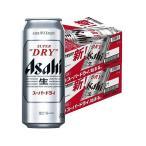 ビール 送料無料 アサヒ スーパードライ 500ml×2ケース あすつく